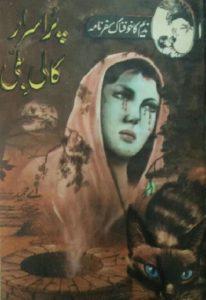 Purisrar Kali Billi Novel By A Hameed 2