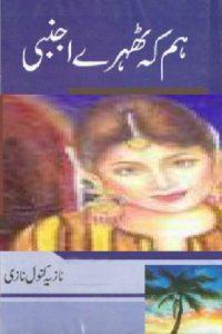 Hum Ke Thehre Ajnabi Novel By Nazia Kanwal Nazi 1