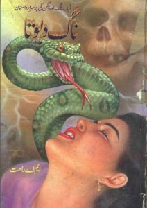 Naag Devta Novel By MA Rahat 1