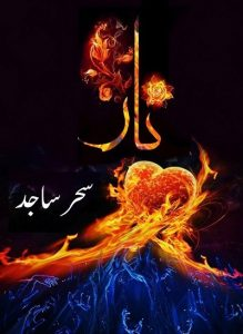 Naar Novel Complete By Sehar Sajid