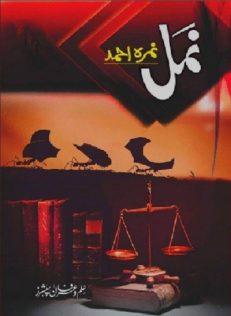 Namal Novel Complete By Nimra Ahmed 1
