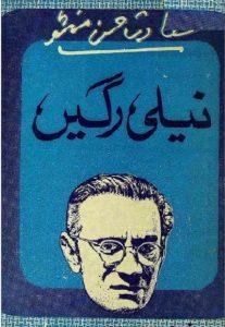 Neeli Ragein Afsane By Saadat Hasan Manto 1