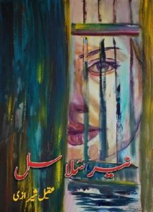 Neer Salasal Novel Complete By Aqeel Sherazi
