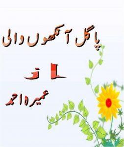 Pagal Aankhon Wali Novel By Umera Ahmad