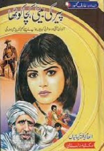 Peer Ki Beti Kacha Kotha Novel By Arif Mehmood 1