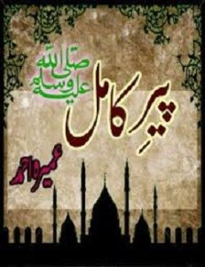 Peer e Kamil Novel By Umera Ahmad 2