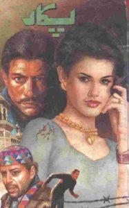 Pukar Novel By Azhar Kaleem MA 1