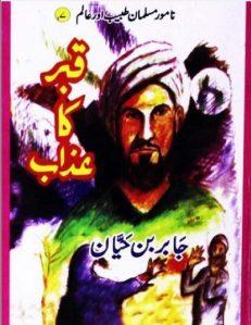 Qabar Ka Azab Novel By A Hameed 1
