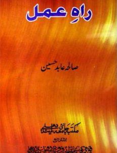 Raah e Amal By Saliha Abid Hussain 1