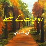Rahe Hayat Ke Silsile By Nabeela Abar Raja