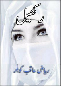 Rakhail Novel Complete By Riaz Aqib Kohler 1