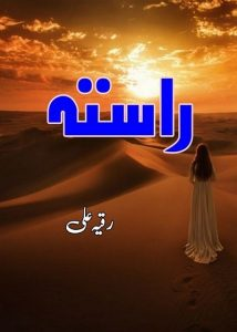 Rasta Novel By Ruqayya Ali