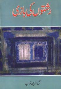 Rishton Ki Baazi Novel By Mohiuddin Nawab 1