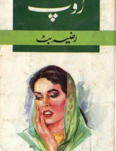 Roop Novel By Razia Butt 1