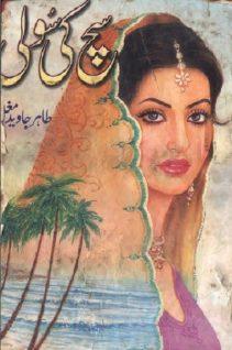 Sach Ki Sooli Novel By Tahir Javed Mughal 1