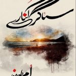 Sagar Kinare Novel By Umme Taifoor