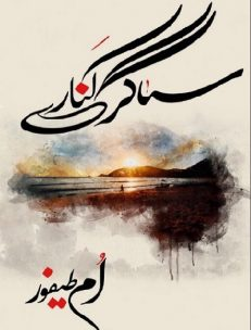 Sagar Kinare Novel By Umme Taifoor