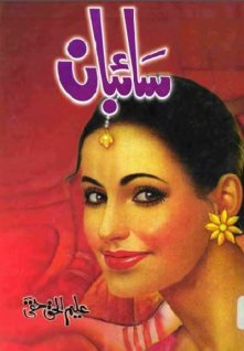 Saibaan Novel By Aleem Ul Haq Haqi 1