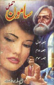 Samoon Novel By M.A Rahat