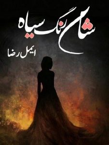 Sham Rang Siyah Novel By Aymal Raza