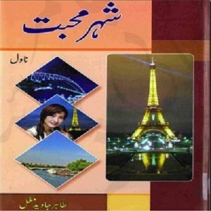 Shehr E Mohabbat Novel By Tahir Javed Mughal 1