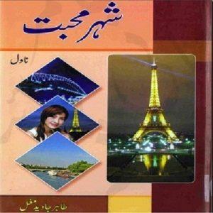 Shehr E Mohabbat Novel By Tahir Javed Mughal 1