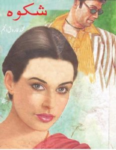 Shikwa Novel By Muhammad Farooq Anjum 1