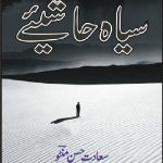 Siyah Hashiye By Saadat Hasan Manto