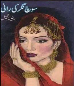 Sochnagar Ki Rani By Razia Jameel 1
