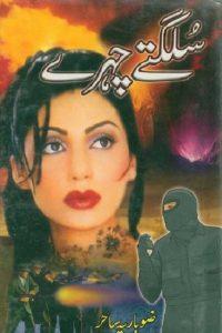 Sulagte Chehre Novel By Zobaria Sahir 1