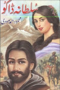 Sultana Daku Novel By Mehmood Ahmed Moodi 1