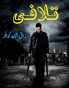 Talafi Novel By Razzaq Shahid Kohler 1