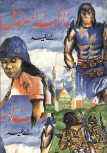 Target Israel Novel By A Hameed 2