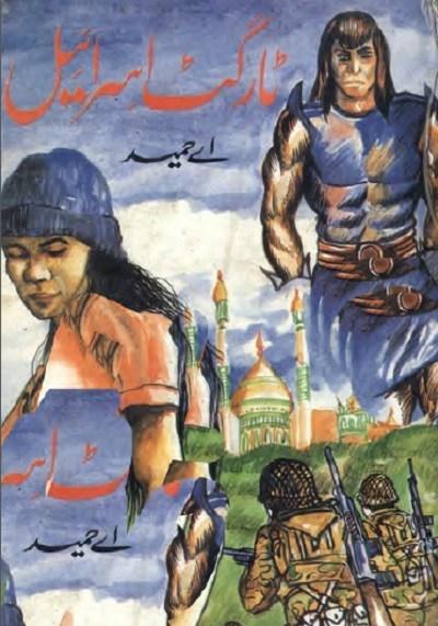 Target Israel Novel By A Hameed 1