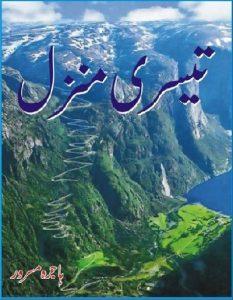 Teesri Manzil Afsanay By Hajra Masroor 1