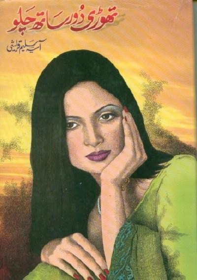 Thori Door Sath Chalo Novel By Asia Saleem Qureshi 1