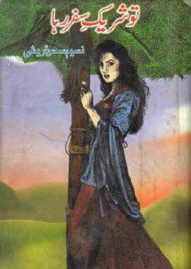 Tu Shareek e Safar Raha By Naseem Sehar Qureshi 2