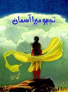 Tum Ho Mera Asman Novel By Shama Hafeez