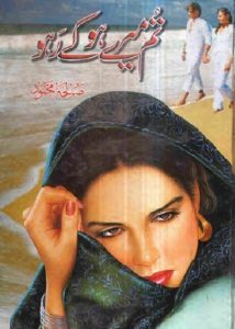 Tum Mere Hoke Raho Novel By Saleha Mehmood 2