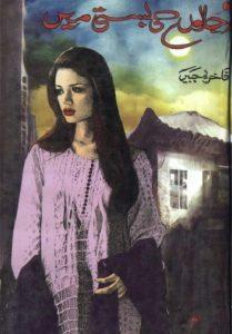 Ujalon Ki Basti Mein Novel By Fakhira Jabeen 1