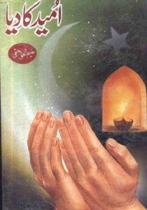 Umeed Ka Diya Novel By Aleem Ul Haq Haqi 1