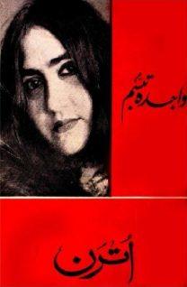Utran Afsane Urdu By Wajida Tabassum 1