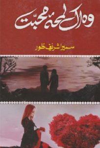 Wo Ik Lamha Mohabbat Ka By Sumaira Sharif