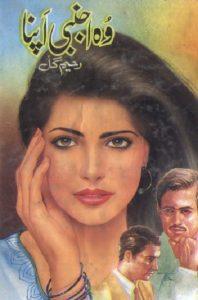 Woh Ajnabi Apna By Raheem Gul 1