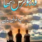 Woh Jo Qarz Tha Novel By Syeda Ghazal Zaidi
