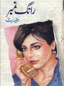 Wrong Number Urdu Novel By Razia Butt 1