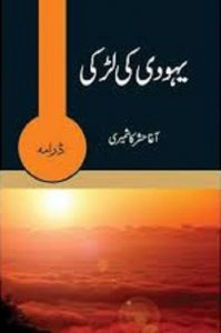 Yahoodi Ki Larki Novel By Agha Hashar Kashmiri