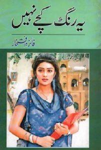 Ye Rang Kache Nahi By Faiza Iftikhar 1