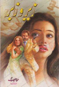 Zair O Zabar By Mirza Amjad Baig Advocate 1