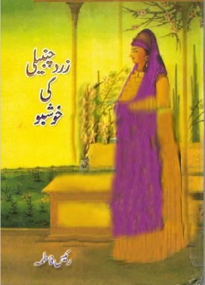 Zard Chanbeli Ki Khushbu By Raees Fatima 1